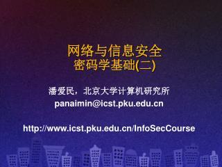 网络与信息安全 密码学基础(二)
