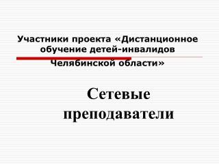 Участники проекта «Дистанционное обучение детей-инвалидов Челябинской области»