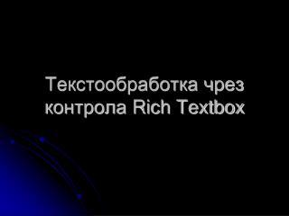 Текстообработка чрез контрола  Rich Textbox