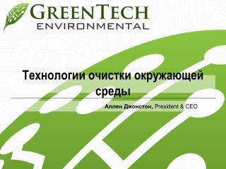Технологии очистки окружающей среды