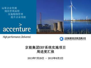 京能集团 ERP 系统实施项目 周进度汇报 2013 年 7 月 29 日  - 2013 年 8 月 2 日