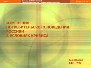 Тенденции потребления в России