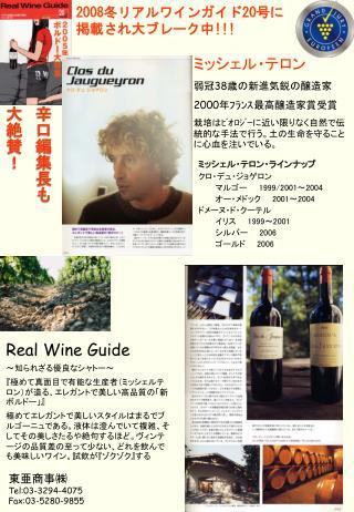2008 冬リアルワインガイド 20 号に掲載され大ブレーク中 !!!