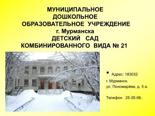 Адрес: 183032  г. Мурманск. ул. Пономарёва, д. 5 а.            Телефон   25-35-06.