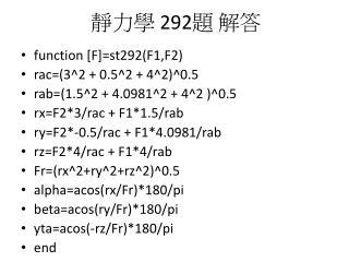 靜力學 292 題 解答