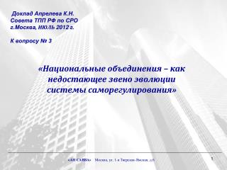 Доклад Апрелева К.Н. Совета ТПП РФ по СРО г.Москва , ИЮЛЬ  2012 г . К вопросу № 3