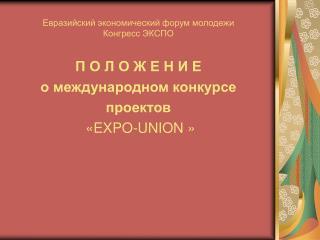 Евразийский экономический форум молодежи Конгресс ЭКСПО