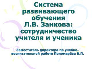 Система развивающего обучения  Л.В. Занкова: сотрудничество учителя и ученика