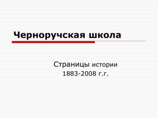 Черноручская школа