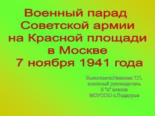 Военный парад  Советской армии на Красной площади в Москве  7 ноября 1941 года