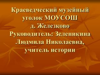 «Только любовь к Родине даёт смысл жизни» (Д.С.Лихачёв).