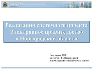 Реализация системного проекта Электронное правительство  в Новгородской области