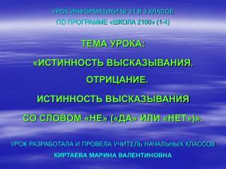 УРОК ИНФОРМАТИКИ № 21 В 3 КЛАССЕ ПО ПРОГРАММЕ «ШКОЛА 2100» (1-4)