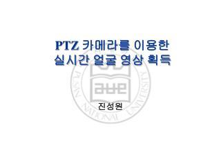 PTZ  카메라를 이용한  실시간 얼굴 영상 획득