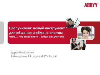 Дарья Омельченко Руководитель  PR -отдела  ABBYY  Россия
