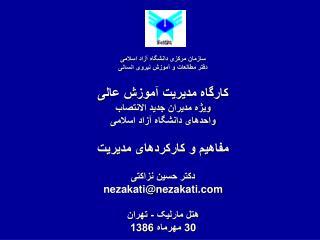سازمان مرکزی دانشگاه آزاد اسلامی دفتر مطالعات و آموزش نیروی انسانی کارگاه مدیریت آموزش عالی