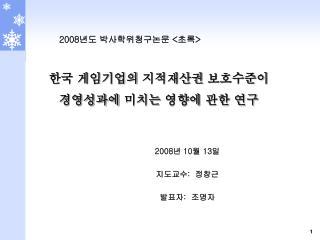 2008 년  10 월  13 일 지도교수 :   정창근 발표자 :   조명자