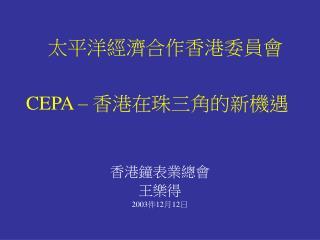 CEPA –  香港在珠三角的新機遇