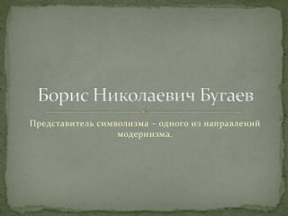 Борис Николаевич Бугаев