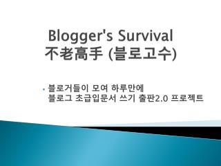 Blogger's Survival 不老高手  ( 블로고수 )