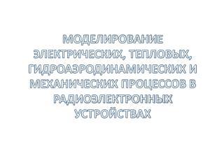 ИЕРАРХИЧЕСКИЙ ПОДХОД К МОДЕЛИРОВАНИЮ ФИЗИЧЕСКИХ ПРОЦЕССОВ В РЭУ