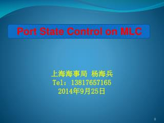 Port State Control on MLC