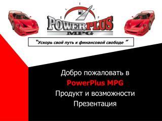 Добро пожаловать в PowerPlus MPG Продукт и возможности Презентация