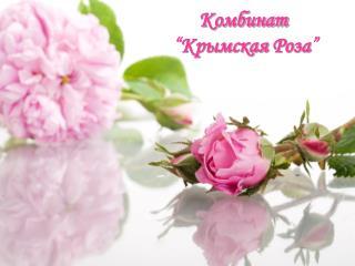 """Комбинат """" Крымская Роза """""""