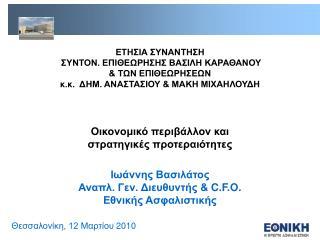 Θεσσαλονίκη, 12 Μαρτίου  20 1 0