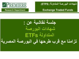 شهادات البورصة المتداولة (  ETFS ) Exchange Traded Funds