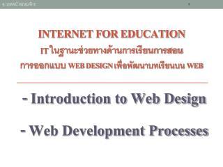 - Introduction to Web Design - Web Development Processes