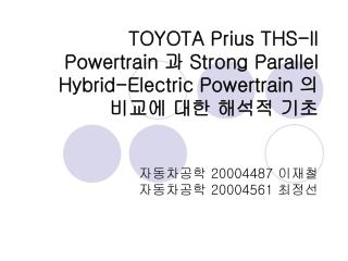 TOYOTA Prius THS-ll Powertrain  과  Strong Parallel Hybrid-Electric Powertrain  의  비교에 대한 해석적 기초