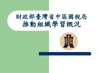 財政部臺灣省中區國稅局 推動組織學習概況