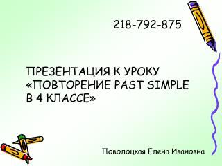 218-792-875