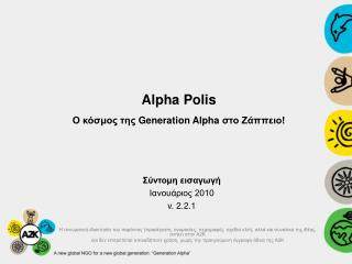 Alpha Polis Ο κόσμος της  Generation Alpha  στο Ζάππειο!