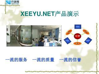 XEEYU.NET 产品演示
