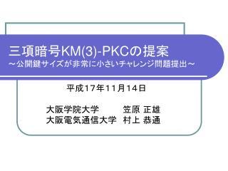 三項暗号 KM(3)-PKC の提案 ~公開鍵サイズが非常に小さいチャレンジ問題提出~