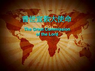 普世宣教大使命