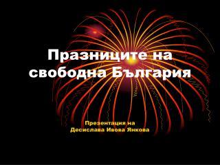 Празниците на свободна България