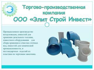 ООО « Элит  Строй Инвест»