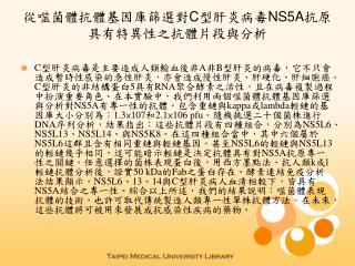 從噬菌體抗體基因庫篩選對 C 型肝炎病毒 NS5A 抗原具有特異性之抗體片段與分析