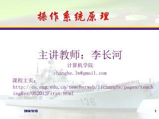 主讲教师:李长河 计算机学院 changhe.lw@gmail