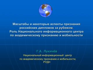 Г.А. Лукичёв Национальный информационный  центр