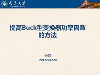 提高 Buck 型变换器功率因数的方法
