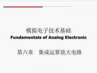 模拟电子技术基础 Fundamentals of Analog Electronic