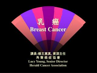 乳  癌 Breast Cancer