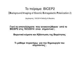Γιατί τα αποτελέσματα  που ανακοινώθηκαν  από το  BICEP2  στις 18/3/2014  είναι  σημαντικά ;