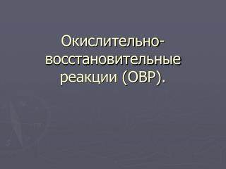 Окислительно-восстановительные реакции (ОВР).