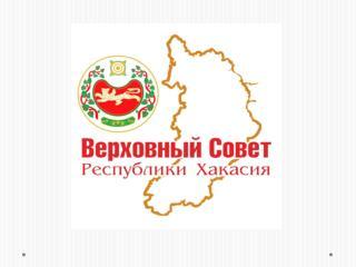 Верховный Совет Республики Хакасия