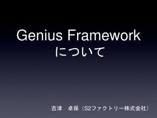 Genius Framework  について